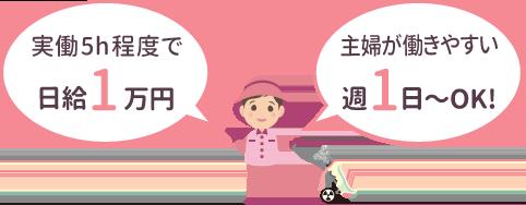 実働5h程度で日給1万円、主婦が働きやすい週1日〜OK!