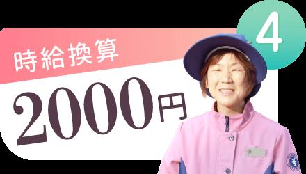 時給換算2000円
